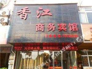 龍游香江商務賓館