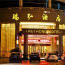 上饒瑞弘酒店