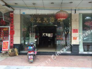 荔浦觀光大酒店