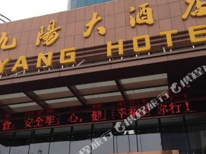 公安九陽大酒店