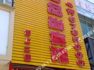 橫峰翰庭品尚賓館