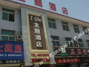 華山IDO主題酒店
