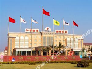 滄州神華海港國際飯店