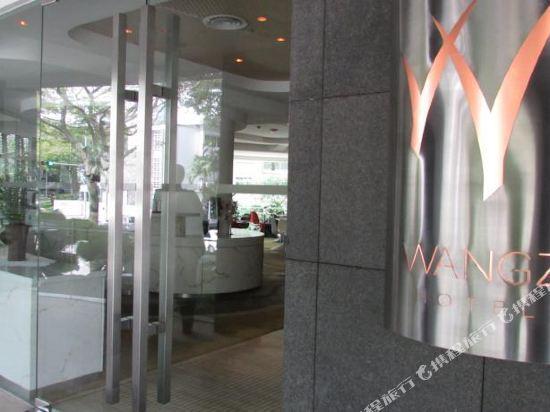 王子酒店(Wangz Hotel)公共區域