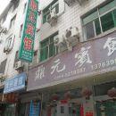 興國鼎元賓館