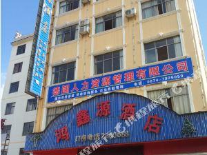 宣威鴻鑫源酒店
