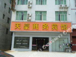 興國天豪商務賓館