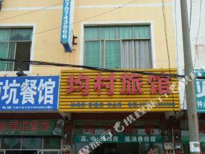 興國均村旅館