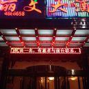 浠水麗文大酒店