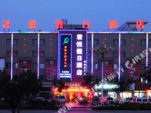華陰君悅假日酒店