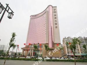 大同國賓大酒店