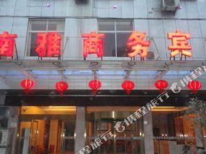 通山南雅商務酒店