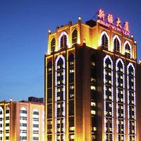 北京新疆大廈酒店預訂