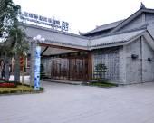 重慶陶然·半山桂花森林酒店
