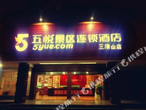 五悅景區連鎖酒店(三清山店)