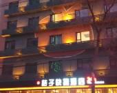 阜新桔子快捷酒店