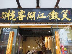 笑傲江湖客棧(衡陽南岳店)