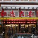 丹陽弘逸大酒店