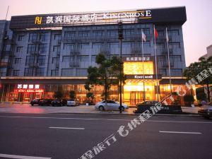 江陰凱潤國際酒店
