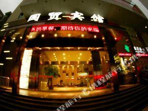 三明國貿賓館