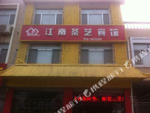 濟陽江南茶藝賓館