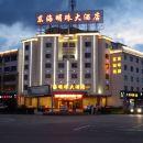 象山東海明珠大酒店