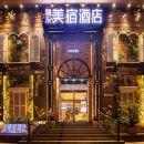 慧友美宿酒店(長沙烈士公園店)
