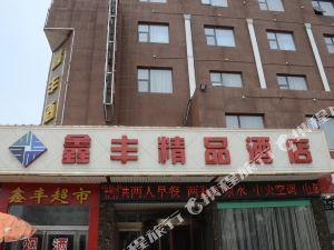 長葛鑫豐精品酒店