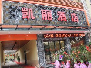 枝江凱麗商務酒店