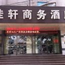 滎陽佳軒商務酒店