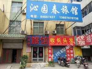 滎陽沁園春旅館