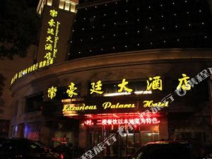 平江豪廷大酒店