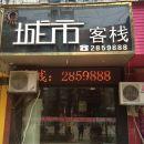 湘陰城市客棧