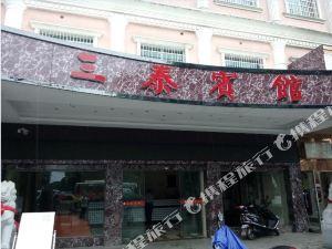 臨湘三泰賓館