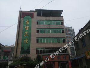 保康商貿賓館