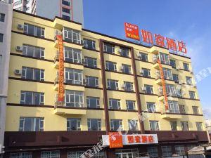 如家快捷酒店(白山火車客車總站店)