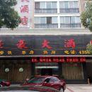 華容景豪大酒店