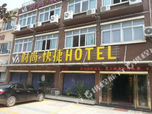 宜城時尚快捷酒店