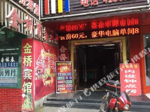 華容金橋商務賓館
