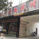 保康躍華時尚賓館