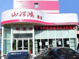滎陽山河鴻風尚酒店