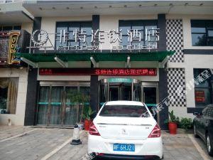 湘陰非特連鎖酒店