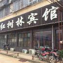 湘陰紅樹林賓館