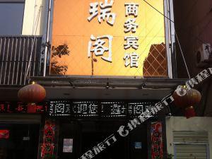 棗陽鑫瑞閣商務賓館