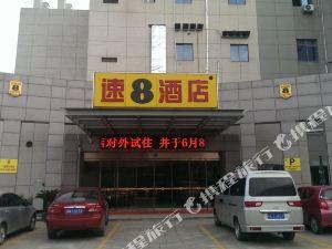 速8酒店(句容東昌中路店)