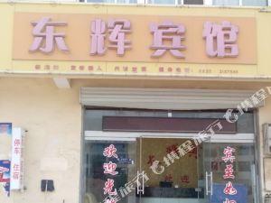 陽谷東輝賓館