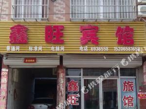 茌平鑫旺賓館