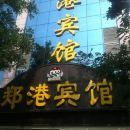 新鄭機場鄭港賓館