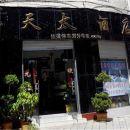 祿豐天太酒店