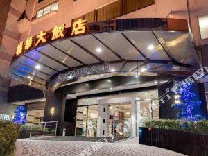 新竹福華大飯店(HOWARD PLAZA HOTEL HSINCHU)